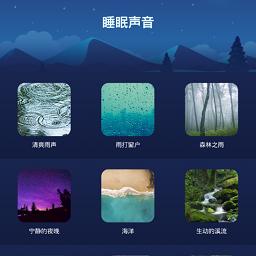 睡眠�音放松睡�X4.0.1 安卓最新版