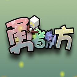 勇者别方破解版v1.44安卓版