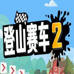 登山赛车2018破解版v1.12.1