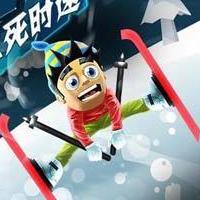 滑雪大冒险2.3.7汉化版