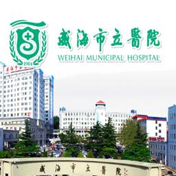 威海市立医院预约挂号appv1.1.0安卓