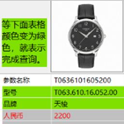 手表型号对比查询v5.31 绿色版