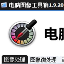 电脑多功能图像处理工具下载v1.9.2
