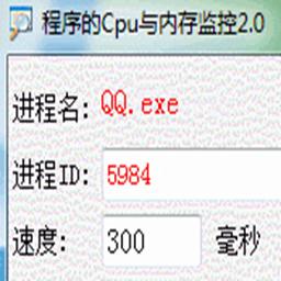 程序内存cpu占用自动监控工具v2.0 绿色版