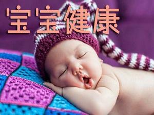 宝宝健康预览图