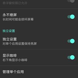 Tea永久亮屏(永不息屏)1.1 安卓免�M版