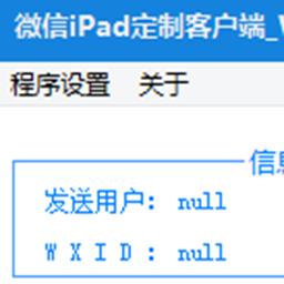 微信ipad定制客户端下载v1.0 单项检