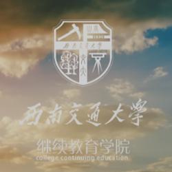 西南交通大学官方appv4.6.3安卓版