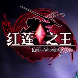 红莲之王正式版v2.0.8安卓版