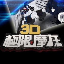 3D�O限摩托最新免�M版v2.2.9安卓版