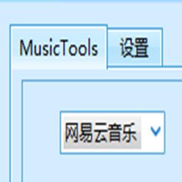 MusicTools音乐工具最新下载v2.0 内部版