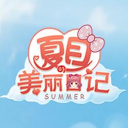 夏目的美��日�破解版v1.17.2安卓版