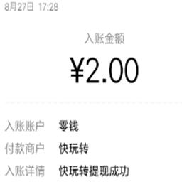 快玩转赚钱app1.0 安卓最新版
