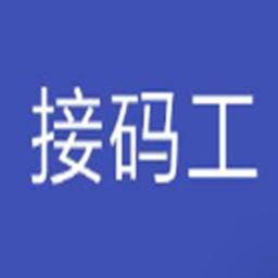 接码工合集appv1.3 安卓最新版