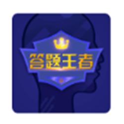 答题王者最新版appv1.2.3安卓版
