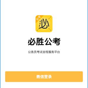 必胜公考(公务员考试培训平台)5.7.2官方版