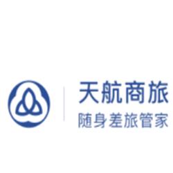 天航商旅(差旅管理)官方appv4.1.0安卓版