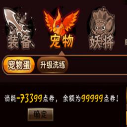 4399流星游�蚝凶悠平獍�v1.2 免�M版