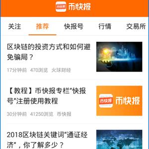 币快报(区块链资讯平台)1.3.23手机版