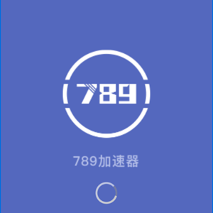 789加速器(手游加速器)官网版