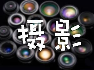 摄影预览图