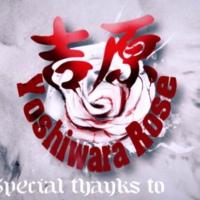 Opiumud社-吉原玫瑰第1部�h化版