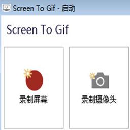 ScreenToGif制图工具v2.14.1 免费版