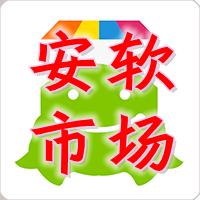 安软市场(安卓手机助手)1.0安卓版