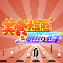 美食大冒险3之快乐飞车最新版v5.1.5安卓版