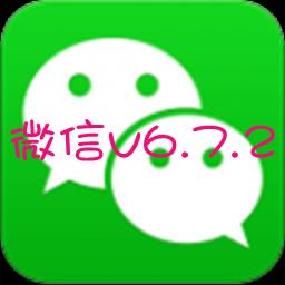 微信v6.7.2最新版下载【正式版】
