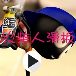火柴人滑板之战无广告2.3.0 安卓版