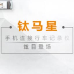 钛马星行车记录仪appv3.10.180907.1安卓版