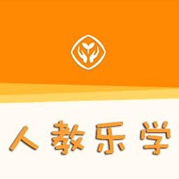 人教乐学教育手机版1.1.9 安卓最新版