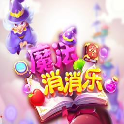 魔法消消乐官网版v1.2.2安卓版
