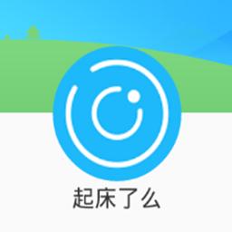 起床了么手�C版app1.0 安卓版