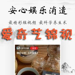 爱奇艺锦视短视频0.9.1 安卓最新版