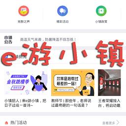e游小镇创业app1.0 安卓手机版