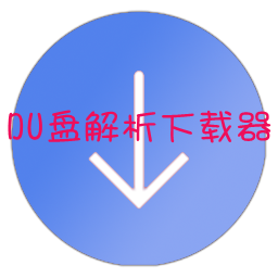 DU盘解析下载器免登陆1.9.1 破解版