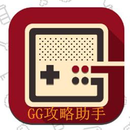 GG攻略助手�o助appv2.6.2安卓版