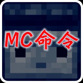 MC命令 MC辅助