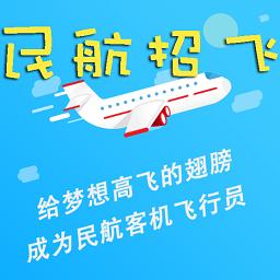 民航招飞报考平台手机版0.1.2 安卓版