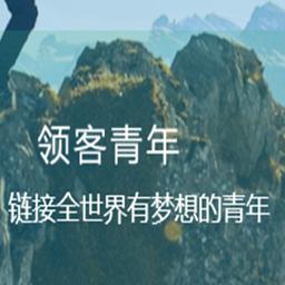领客青年官网最新版appv1.0.6安卓版