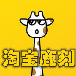 淘宝鹿刻appv1.0.1安卓版