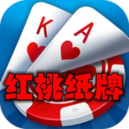 红桃纸牌v1.0.0最新版