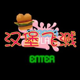 汉堡飞溅开店游戏1.0 安卓版