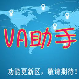 VA助手最新版v4.0 正式版