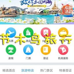 节木鸟旅行(差旅管理)手机版1.0.002 安卓版