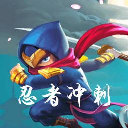 忍者冲刺汉化版v1.2.5安卓版