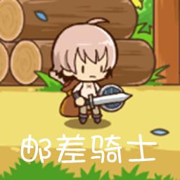 邮差骑士中文破解版v2.2.16安卓版