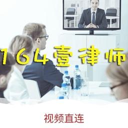 164壹律师法律服务手机版1.0.4 安卓最新版
